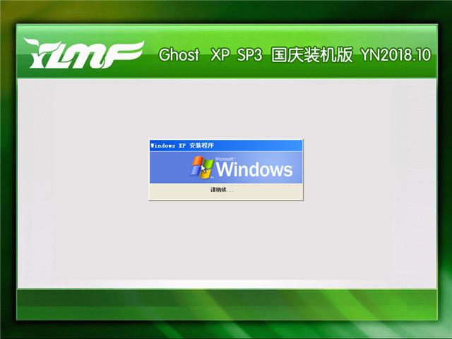 雨林木风 Ghost Xp SP3 国庆装机版 v2018.10