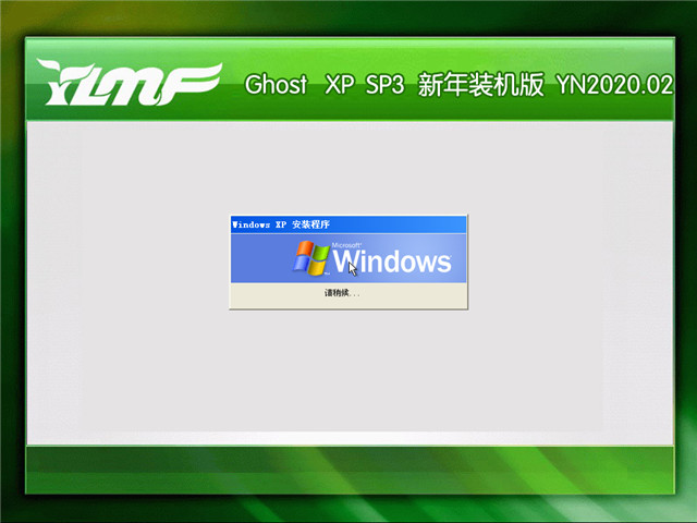 雨林木风 Ghost Xp SP3 新年装机版 v2020.02
